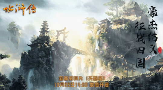 《水浒传》特色副本公开,沉浸式名体验!