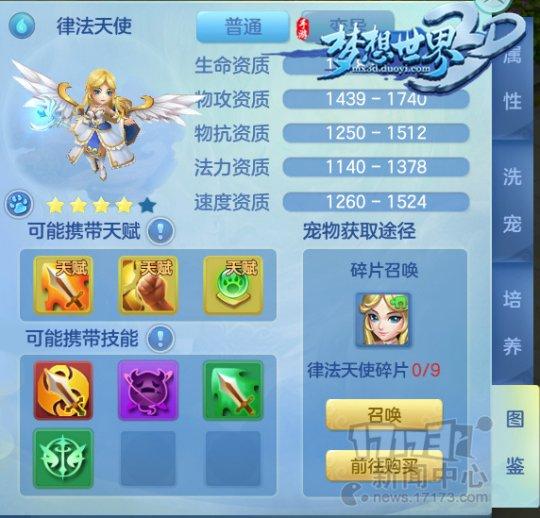 【图4 新宠物1-律法天使】.jpg
