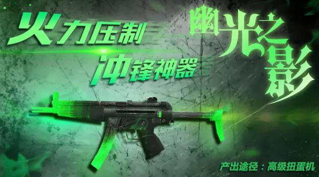 《幻想全明星》新皮肤幽光之影-MP5曝光-迷你酷-MINICOLL