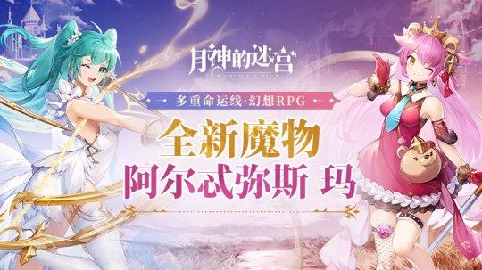 《月神的迷宫》两位全新角色即将登场 听一听银月祭司和偶像·玛的故事