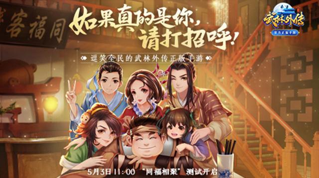 《武林外传官方手游》5月3日测试 独家宣传视频首曝