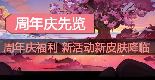 阴阳师周年庆福利先览!新活动新皮肤降临
