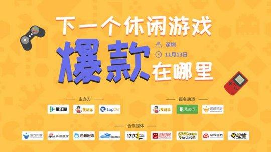 11月13日相约深圳,我们一起聊聊休闲游戏的打造与广告变现