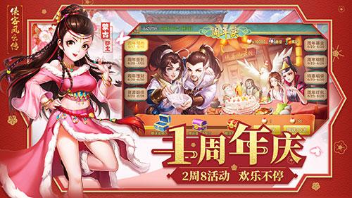 《侠客风云传OL》周年庆 新版本今日重磅上线
