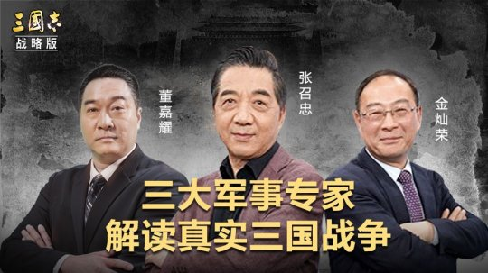 图1:张召忠、金灿荣、董嘉耀三大军事专家解读真实三国战争.jpg