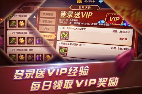 人人都是VIP玩家 《新斗罗大陆》每日福利放不停