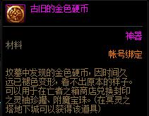 DNF私服发布网:这个塔奖励也有神话 冥灵之塔具体玩法前瞻(图3)
