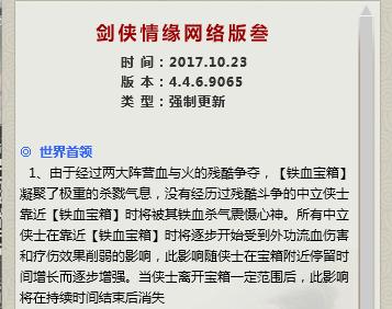 10月23日正式服4.4.6.9065版本更新公告