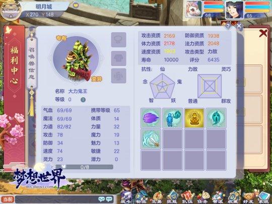 【图7 大力鬼王】.jpg