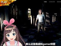 日本虚拟偶像A.I.Games陪你玩绝地求生