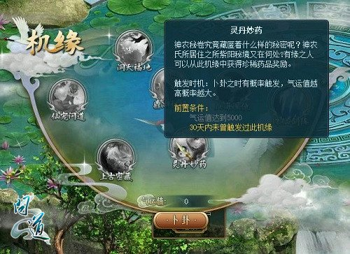 """《问道》机缘秘境一触即发 """"灵丹妙药""""副本介绍"""