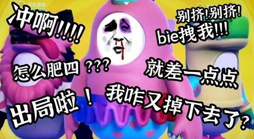 太丢中国人的脸了!沙雕游戏糖豆人登顶Steam,不到一周就被中国山寨了