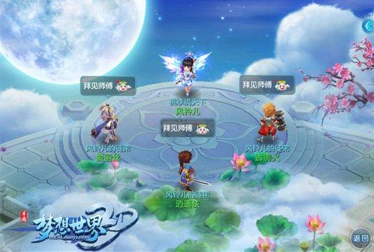 《梦想世界3D》手游师徒系统详解 名师高徒共同成长