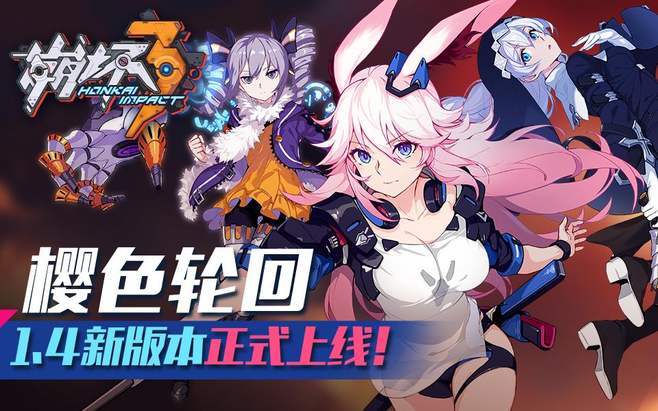 《崩坏3》新版本「樱色轮回」上线 新角色八重樱参战
