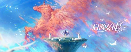 图03:《启源女神》冒险即将开始,使命降临.jpg