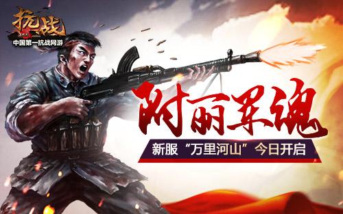 佳节巡礼《抗战英雄传》迎双旦全新专题福礼上线