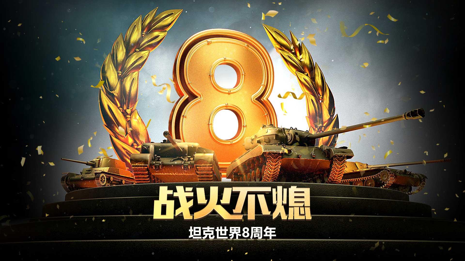 图1:坦克世界八周年.jpg