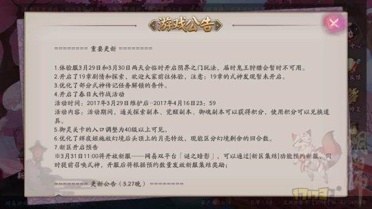 阴阳师体验服更新介绍