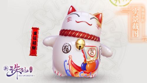 """图6 """"雪宝""""二代外观变成了一只招财猫.jpg"""