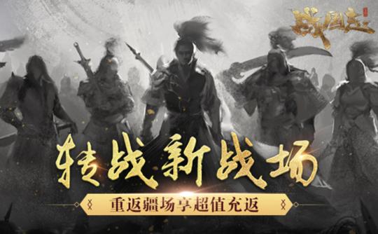 图7:转战新战场享超值充返.jpg
