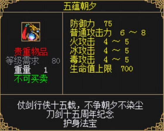 图16:五蕴朝夕.jpg