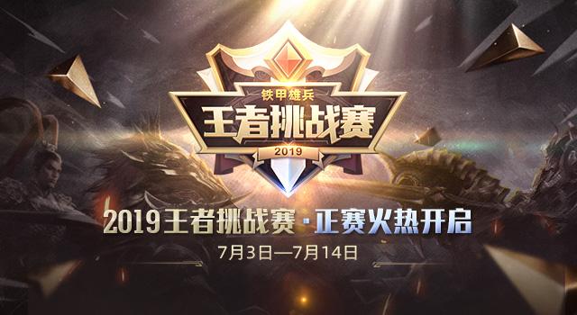 《铁甲雄兵》王者挑战赛总决赛7月14日