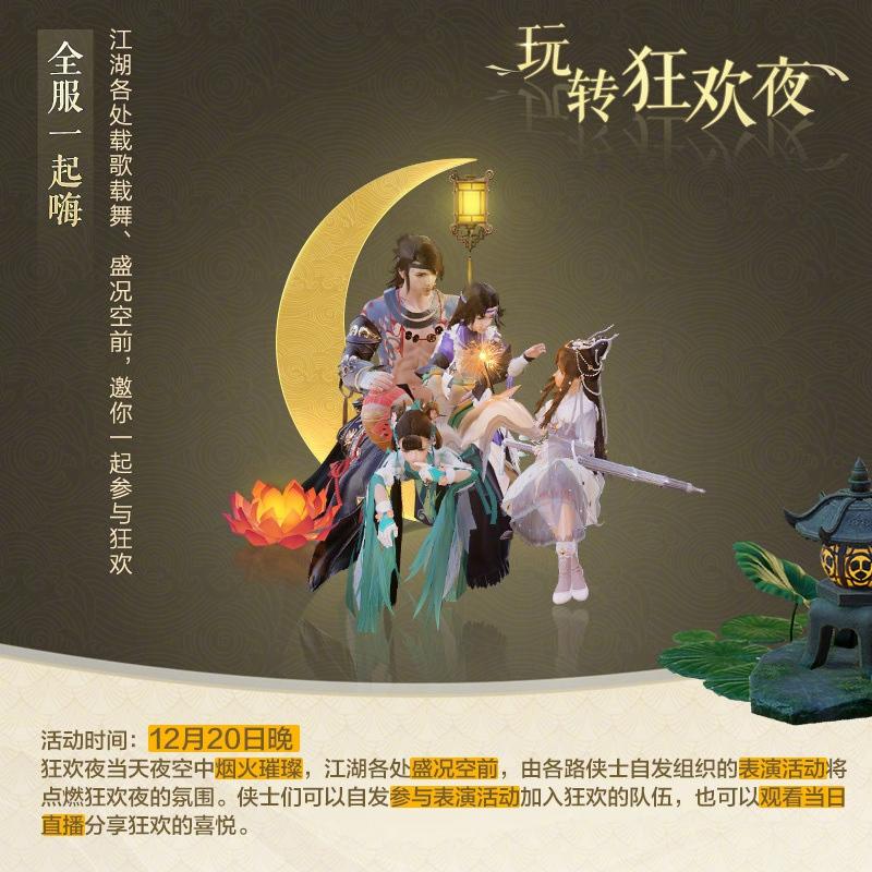 《剑网3》世外蓬莱明日公测 狂欢夜送十年点卡玄晶