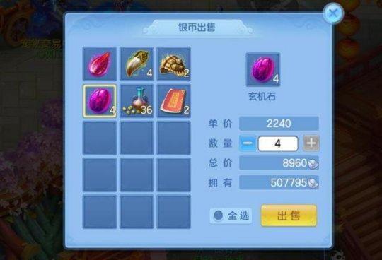 【图3:《神武4》中的物品只能销售给游玩体系】.png