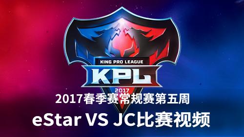 王者荣耀2017KPL春季赛常规赛第五周 eStar vs JC比赛视频