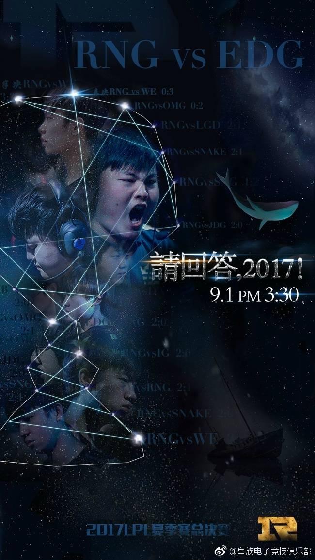 LPL决赛双方发布宣战海报!谁更强?