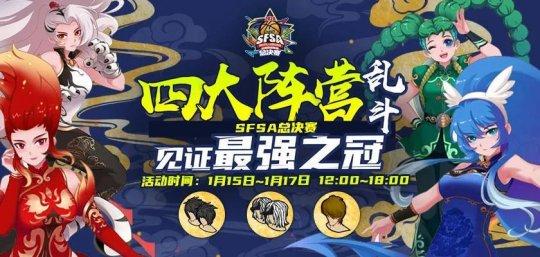 《【天游平台网站】《街头篮球》SFSA总决赛宣传片震撼上演 见证最强之冠》