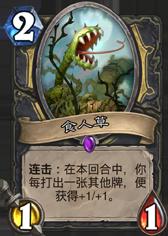 勇闯安戈洛版本已公布卡牌汇总(135/135)