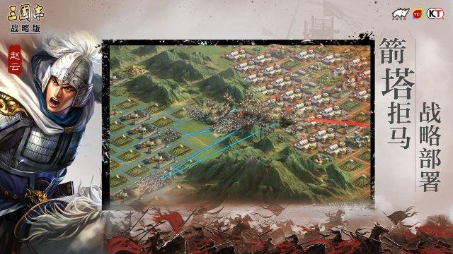 图7:箭塔拒马战略部署.jpg