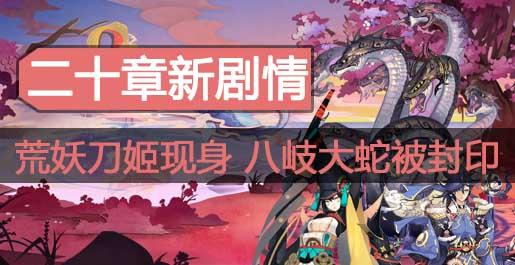 阴阳师第二十章新剧情视频 荒妖刀现身 八岐大蛇又被封印