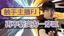 火影主播FJ决斗场录像:再不斩实力一串三