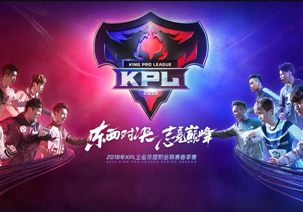 王者荣耀,2018kpl春季赛
