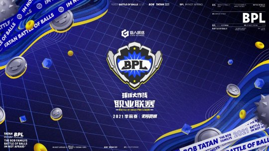 2021《球球大作战》职业联赛季前赛开启在即 精彩对决一触即发插图