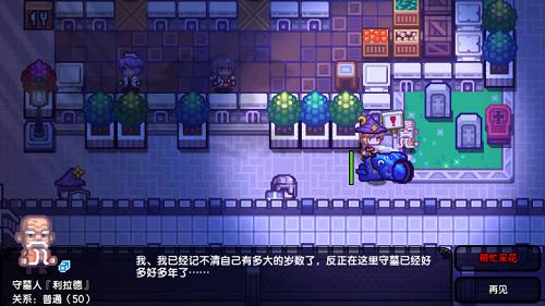 图18:向墓地老爷爷送花.png