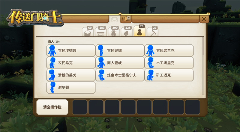 图6:放置NPC.jpg
