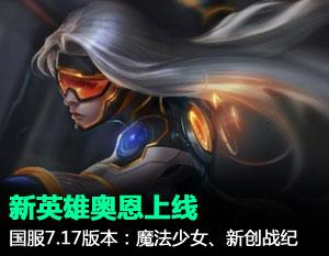 国服7.17版本更新公告:新英雄奥恩登场