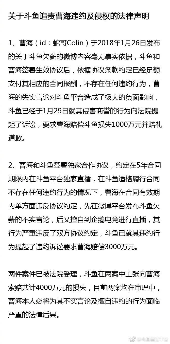2月3日斗鱼直播平台在微博上公布新声明,称将追究曹海(蛇哥colin_ )