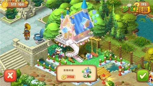 图2:《梦幻花园》滑梯树屋.jpg