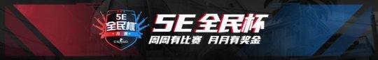 爱游戏:一战成名! Newhappy问鼎5E全民杯一月赛