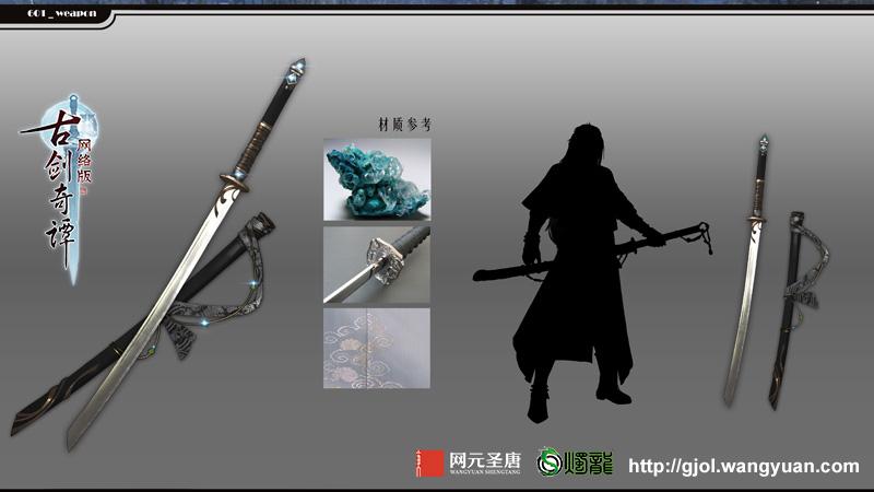 图006神秘新职业所携的长刀武器设定图曝光.jpg