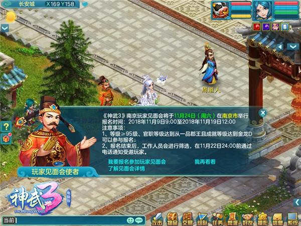 【图02:《神武3》电脑版玩家见面会南京站报名】.jpg