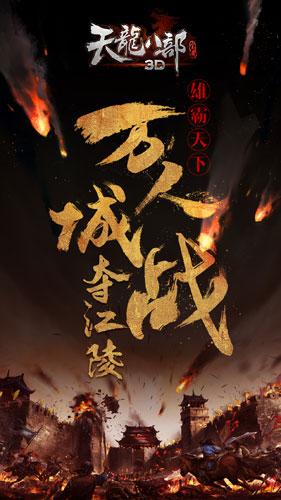 """《天龙八部3D》万人城战""""雄霸天下"""""""
