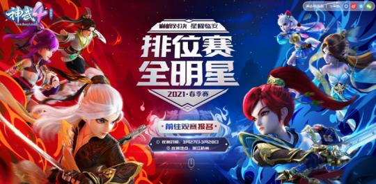 《神武4》电脑版春日盛典明日开启 神武宝录第七赛季全服开放