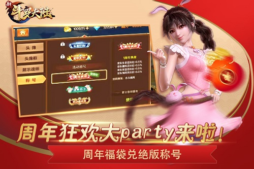 千万粉丝共庆《新斗罗大陆》手游周年庆嘉年华
