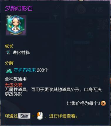 夕颜幻影石.png