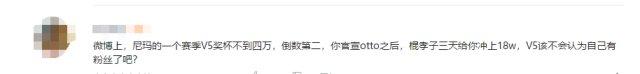 英雄联盟-LOL:网友质疑V5不想赢只要热度,教练爆粗口回应:蠢不蠢!(7)